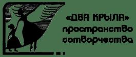 """Театр """"ДВА КРЫЛА"""""""